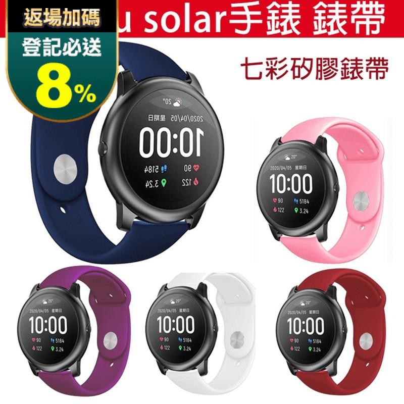 Haylou solar手錶錶帶