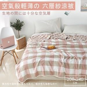 【BELLE VIE】色織緹花 六層紗涼感被 6.5x8 (方格豆沙)