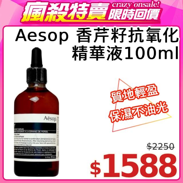 【Aesop伊索】香芹籽抗氧化精華 100ml