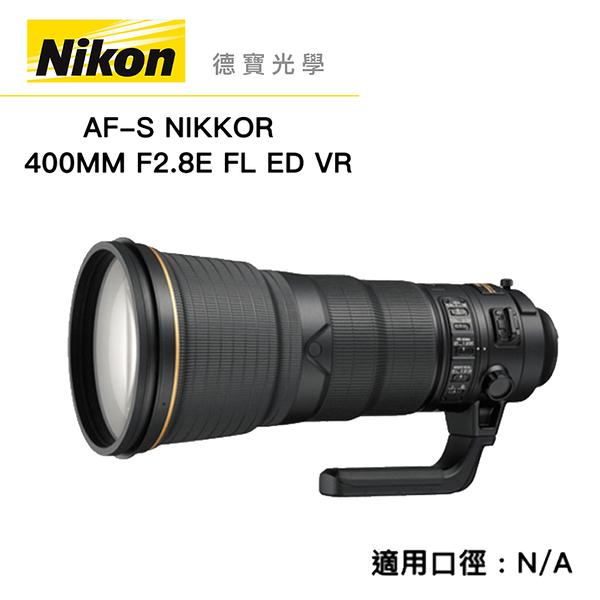 分期零利率 Nikon 400mm F2.8 E FL ED VR 總代理國祥公司貨 獨享配件無敵價 德寶光學