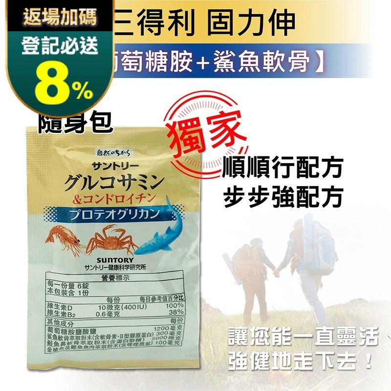 【SUNTORY 三得利】固力伸 葡萄糖胺+鯊魚軟骨 隨身包(6顆)