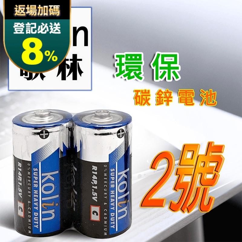 歌林 碳鋅電池 2號 4入
