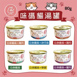 咪碼 貓湯罐 80g*24入(一箱)白身鮪魚+魩仔魚
