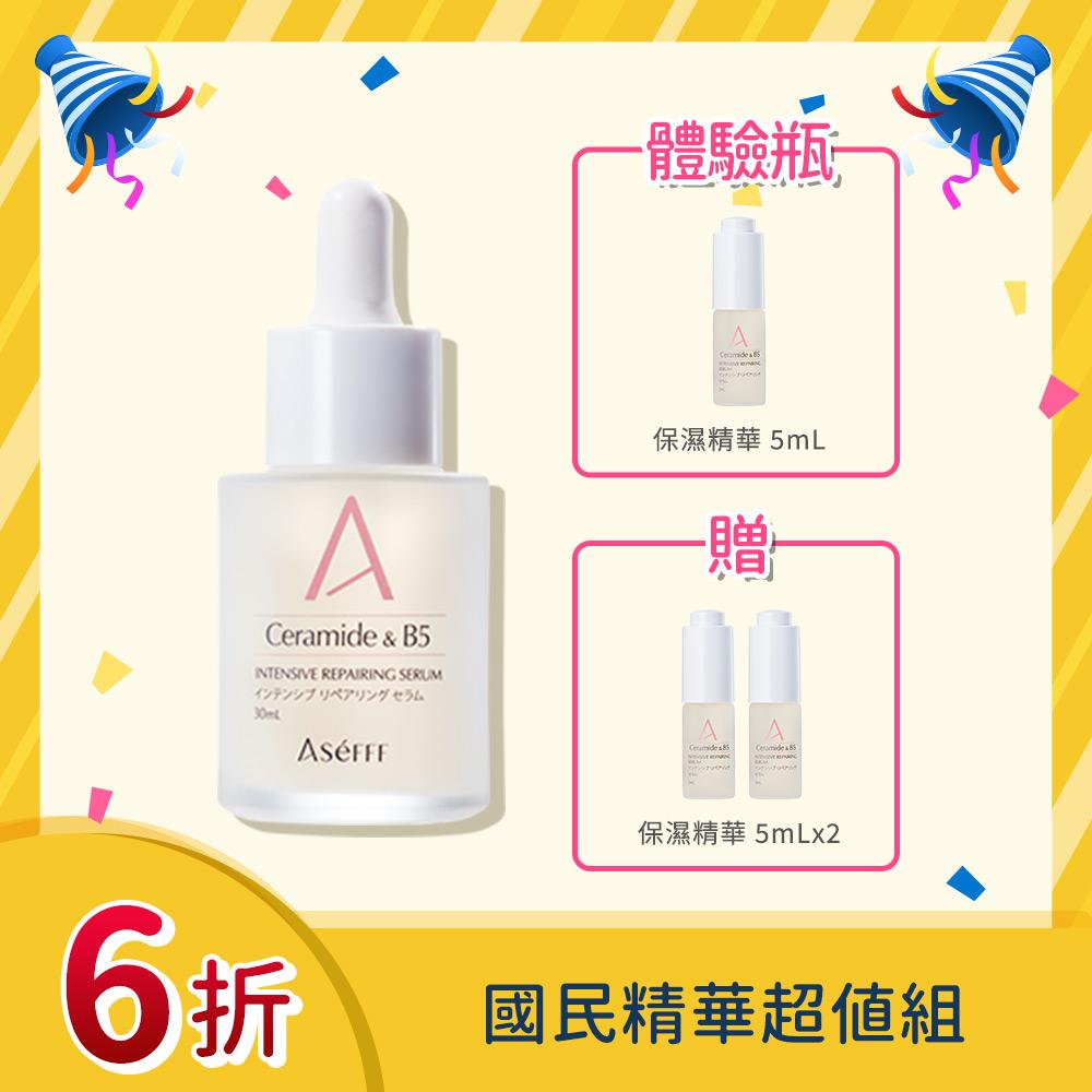 [日本國民精華]ASéFFF 超滲透肌底修護保濕精華 30mL [贈]精華 5mL*2+(體驗瓶:精華 5mL) ASeFFF