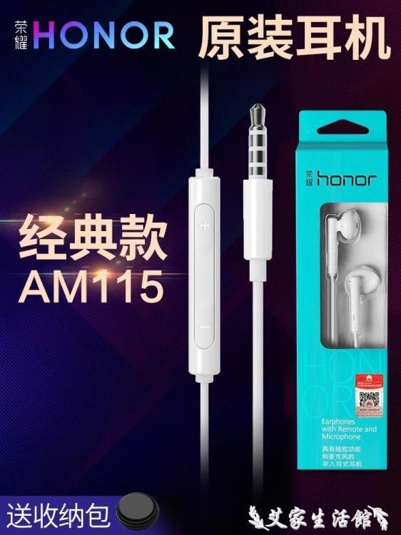 榮耀耳機原裝正品AM115適用于華為V30 pro手機30 30S V20 20 V10 10X 9x青春版play入耳式原配type-c線控有線【摩可美家】