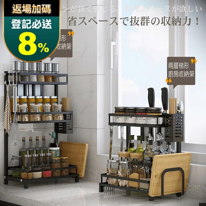 【MAMORU】不鏽鋼工藝廚房雙層/三層置物架 廚房收納架 調味料架 醬料架