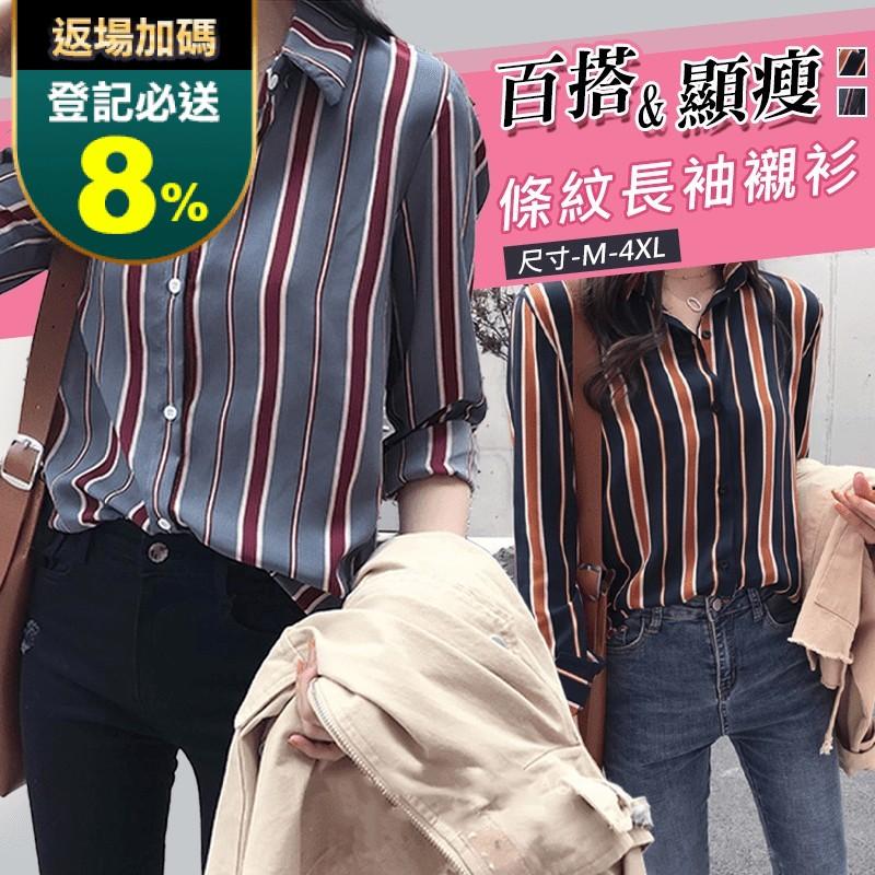 直線條顯瘦長袖襯衫