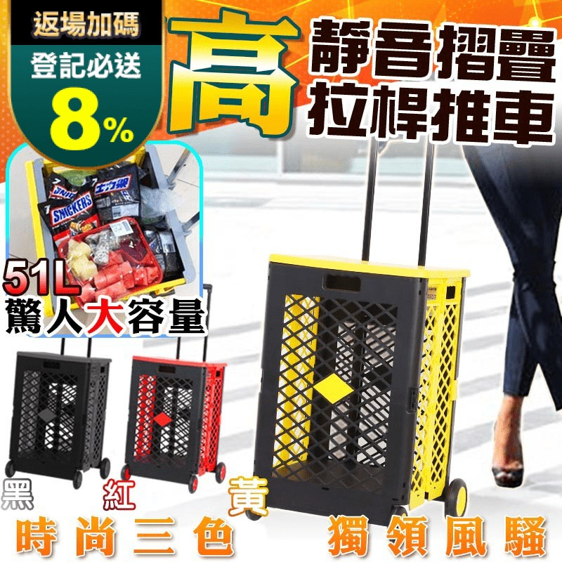 U-CART加高大收納摺疊購物推車