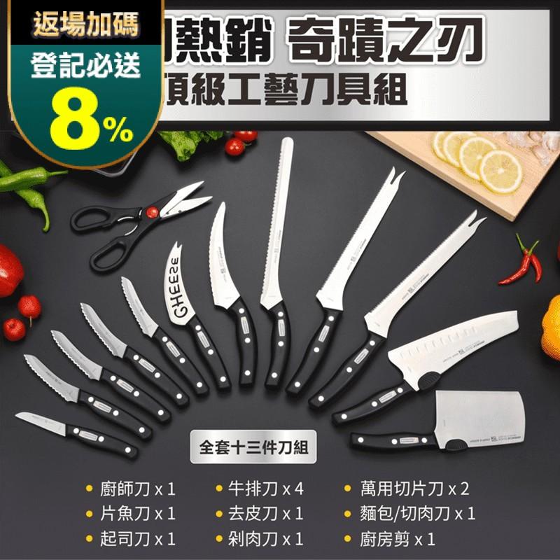 美國熱銷傳奇不鏽鋼廚房刀具組(13件刀具組)