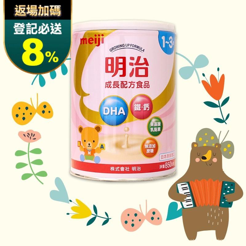 MEIJI 明治 成長配方食品奶粉 850g (1~3歲)