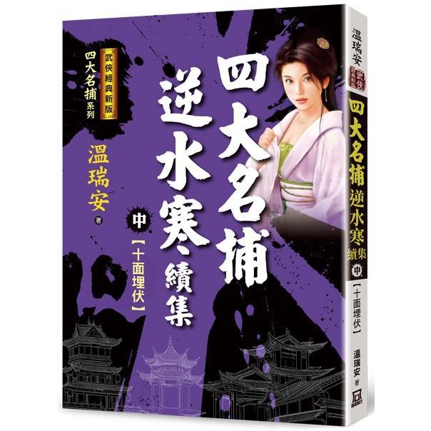 四大名捕逆水寒續集(中)十面埋伏【經典新版】