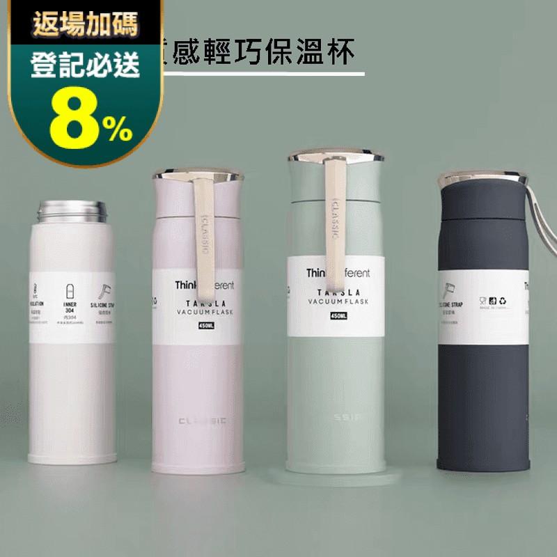 北歐清新金屬風保溫瓶 450ML 304不鏽鋼 保溫瓶 水壺 保溫杯 不鏽鋼保溫