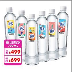 泰山 純水700ml(20瓶/箱)AS