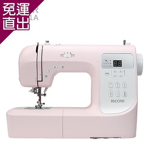 RICCAR立家 電腦縫紉機 RH91A【免運直出】