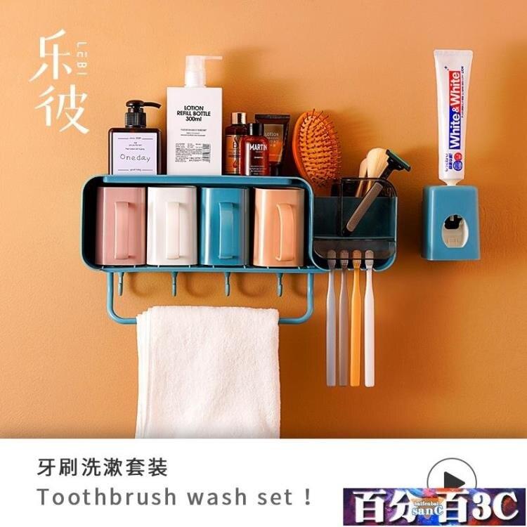 衛生間放電動牙刷牙膏置物架漱口杯子牙缸壁掛吸壁式免打孔套裝 七色堇 交換禮物 送禮