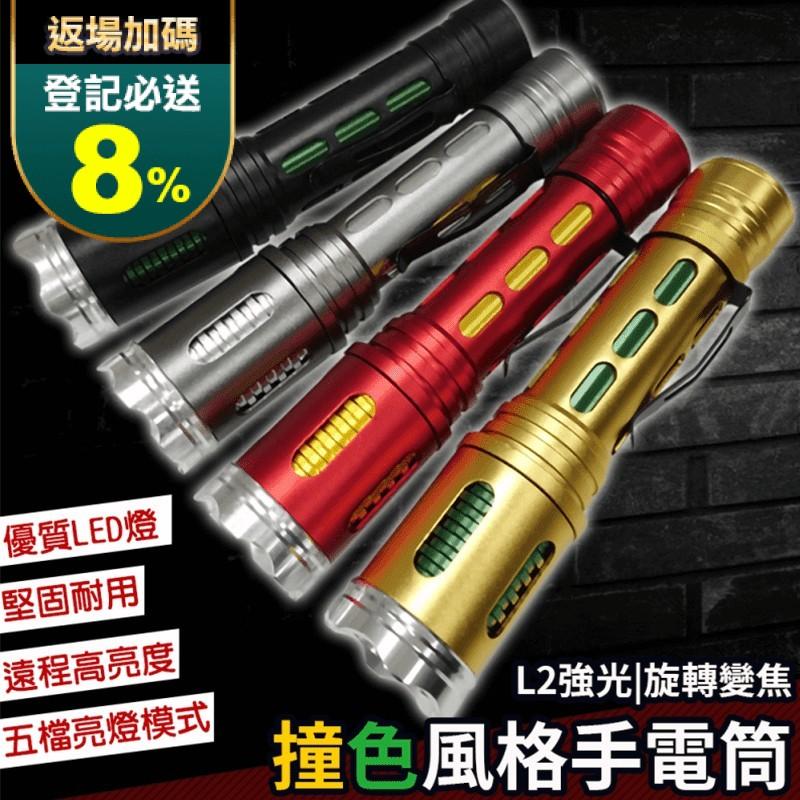 L2強光撞色風格筆夾式手電筒套組