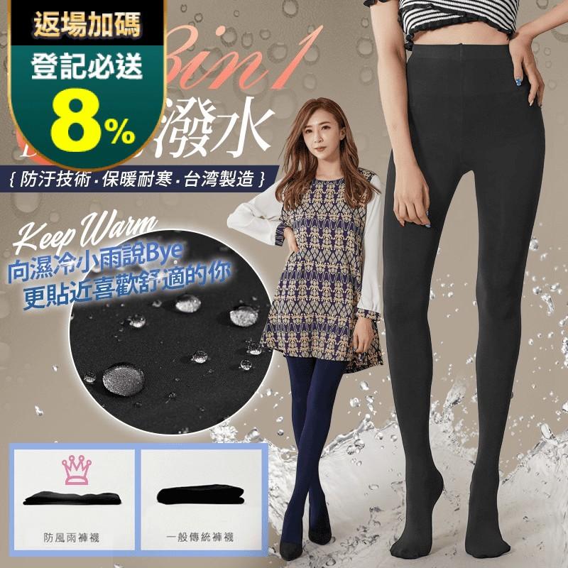 【BeautyFocus】台灣製輕機能防風防潑水褲襪8703