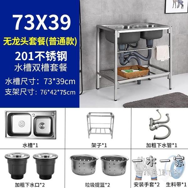 水槽 廚房不銹鋼簡易水槽雙槽加厚家用水池洗碗槽洗菜盆單洗手盆帶支架