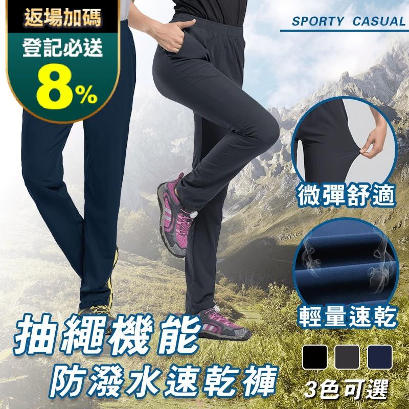 【NEW FORCE】抽繩機能防潑水速乾褲 涼感褲 薄長褲 彈性長褲 男女共款