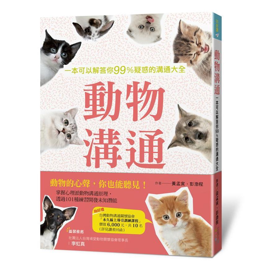 動物溝通: 一本可以解答你99%疑惑的溝通大全 /黃孟寅/ 彭渤程 誠品eslite