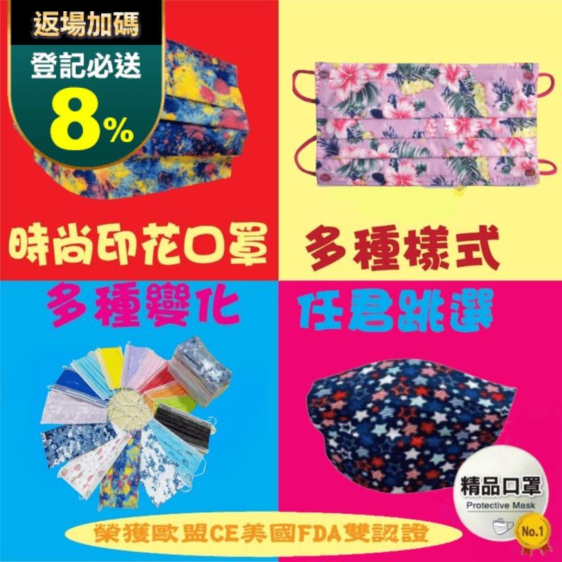 熔噴布三層成人口罩(50片/包) 三層不織布/平面口罩/熔噴布/防護口罩