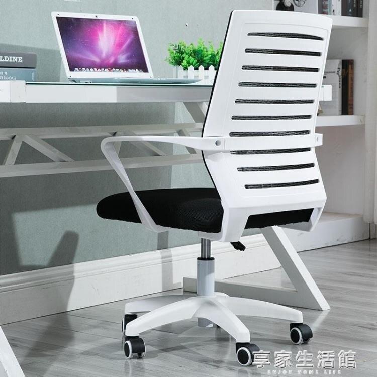 電腦椅家用辦公椅升降轉椅會議職員現代簡約座椅懶人游戲靠背椅子 快速出貨