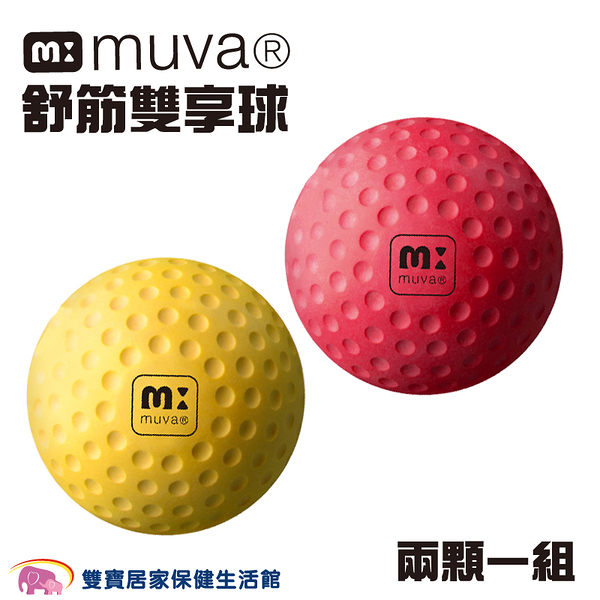 MUVA 舒筋雙享球(2顆入) SA6910 按摩 刺激穴道 放鬆 加壓 穴位按摩