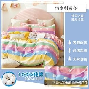 【eyah】買一送一 寬幅純棉床包(第二件隨機出)雙人-情定科莫多