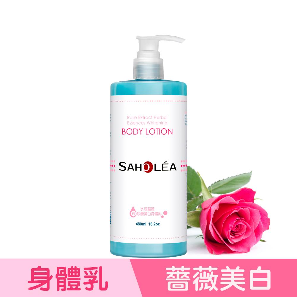 【水漾薔薇】玻尿酸美白身體乳480ML   SAHOLEA森歐黎漾