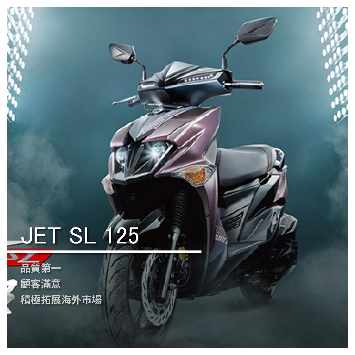【鋐安車業】SYM 三陽系列 JET SL 125