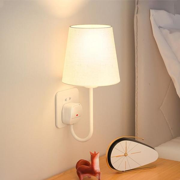插電床頭燈壁燈led家用臥室柔光燈可調亮度簡約無線插座式小夜燈 橙子精品