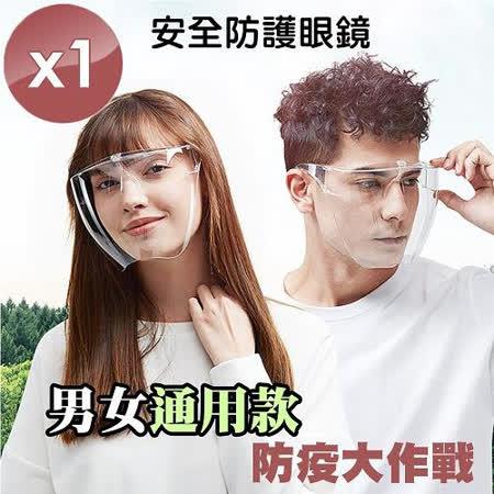 m.s嚴選 現貨供應 全罩式防飛沫護目面罩 1入組