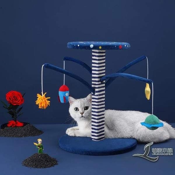 星空貓抓柱貓爬架吊球貓抓板小型劍麻立式貓架子貓咪玩具用品【邻家小鎮】