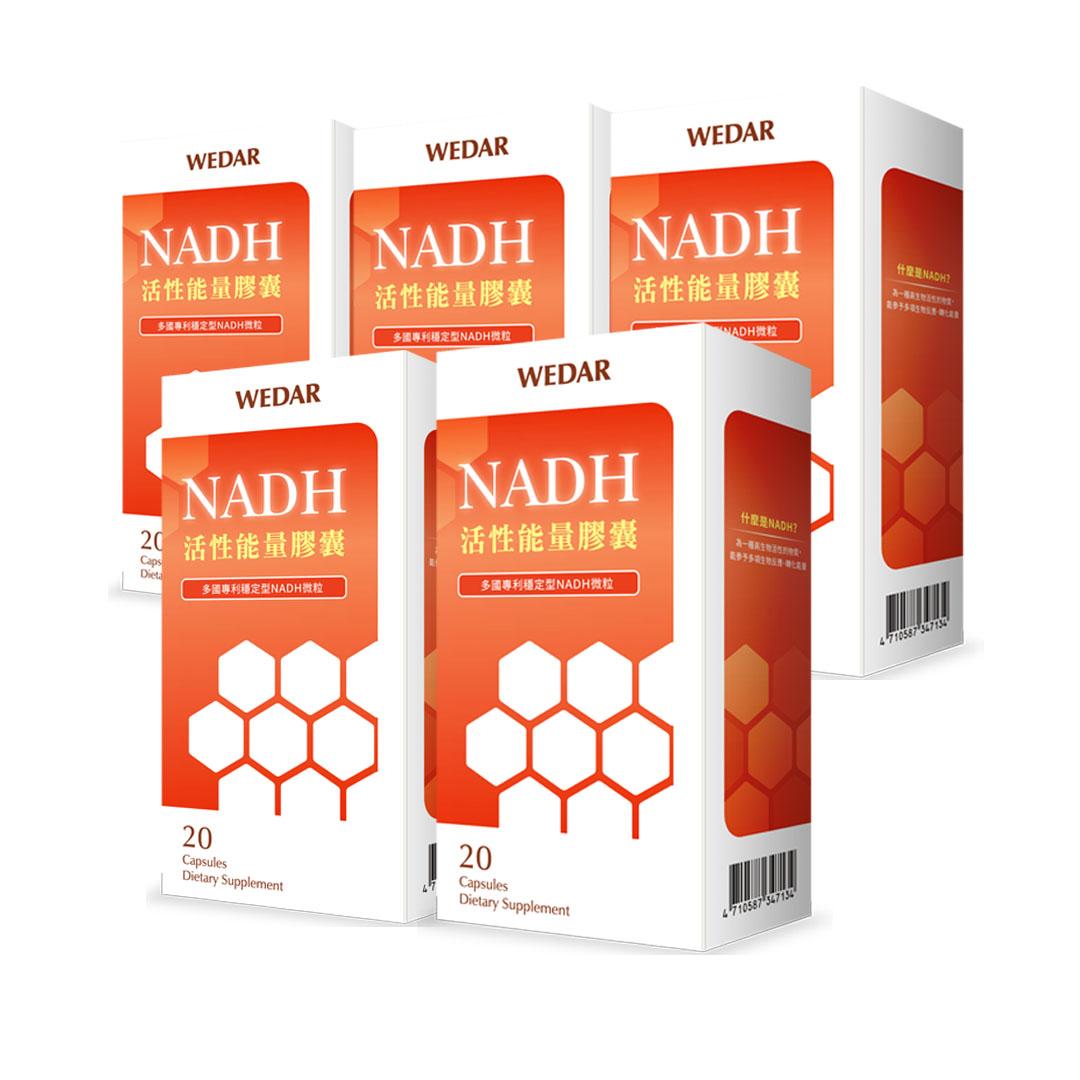 WEDAR  NADH 活性能量膠囊 (20顆/盒) 5盒組搶購組