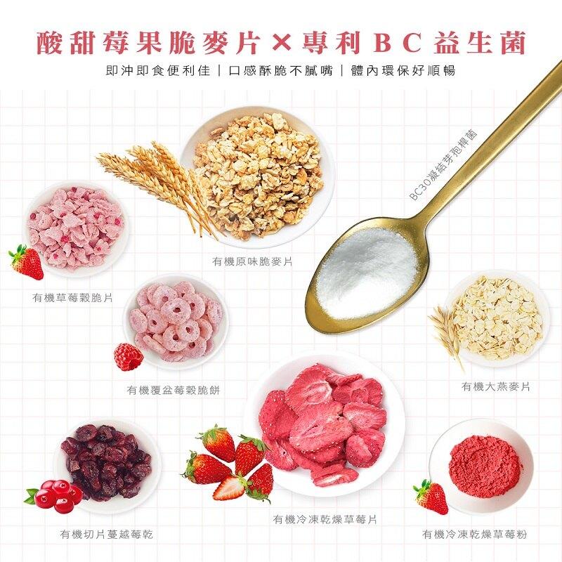 米森 BC益生菌草莓脆麥片 300g/盒(另有3盒特惠)
