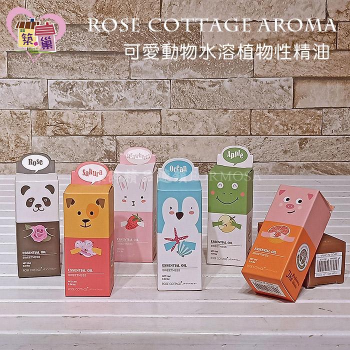 《Rose cottage 》10ml可愛動物水溶植物性精油【築巢傢飾】
