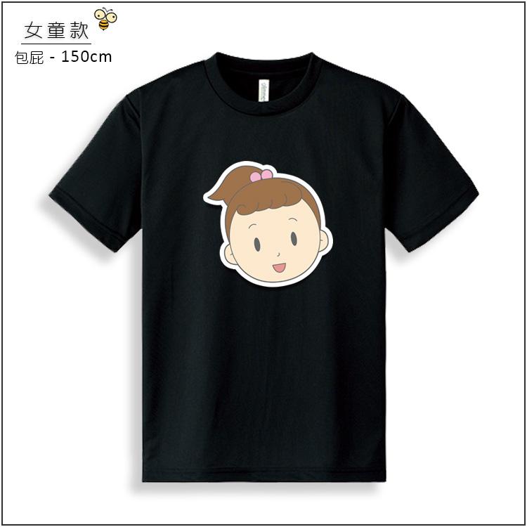 【女童款】立體家人100%純棉親子裝T恤