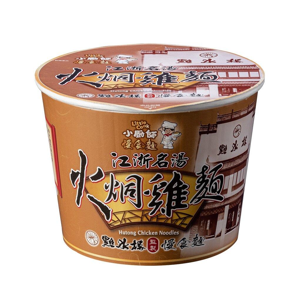 【小廚師慢食麵】火烔雞麵 (300g/桶)泡麵 即食 宵夜必備 調理包 料理包