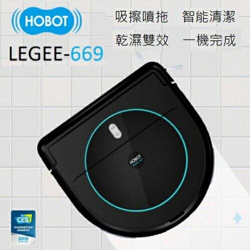 【HOBOT 玻妞】 雷姬掃拖地機器人 LEGEE-669【三井3C】