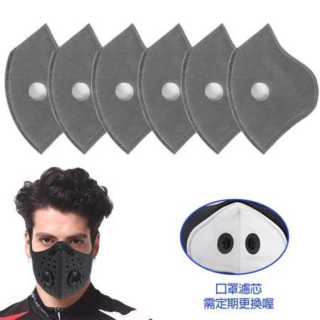 活力揚邑 戶外運動機車防風防塵防霾五層防護氣閥立體口罩濾芯 6入組