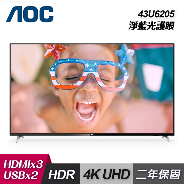 【AOC】43型 4K HDR 聯網液晶顯示器 視訊盒 43U6205 -含運無安裝
