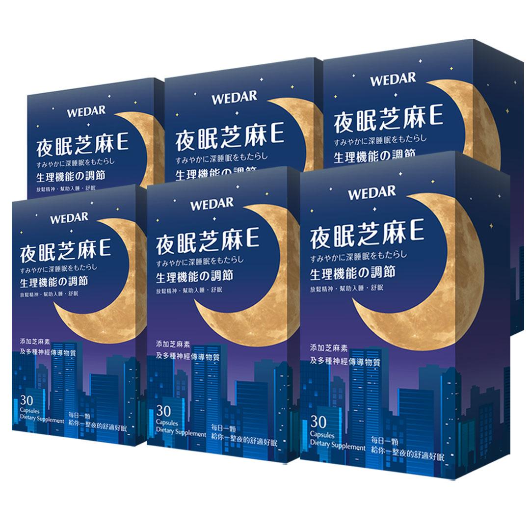 WEDAR 夜眠芝麻E (30顆/盒) 6盒囤貨組