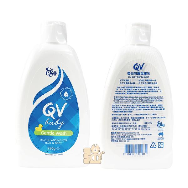 QV baby 嬰兒呵護潔膚乳 250g/瓶 : ego Gentle Wash