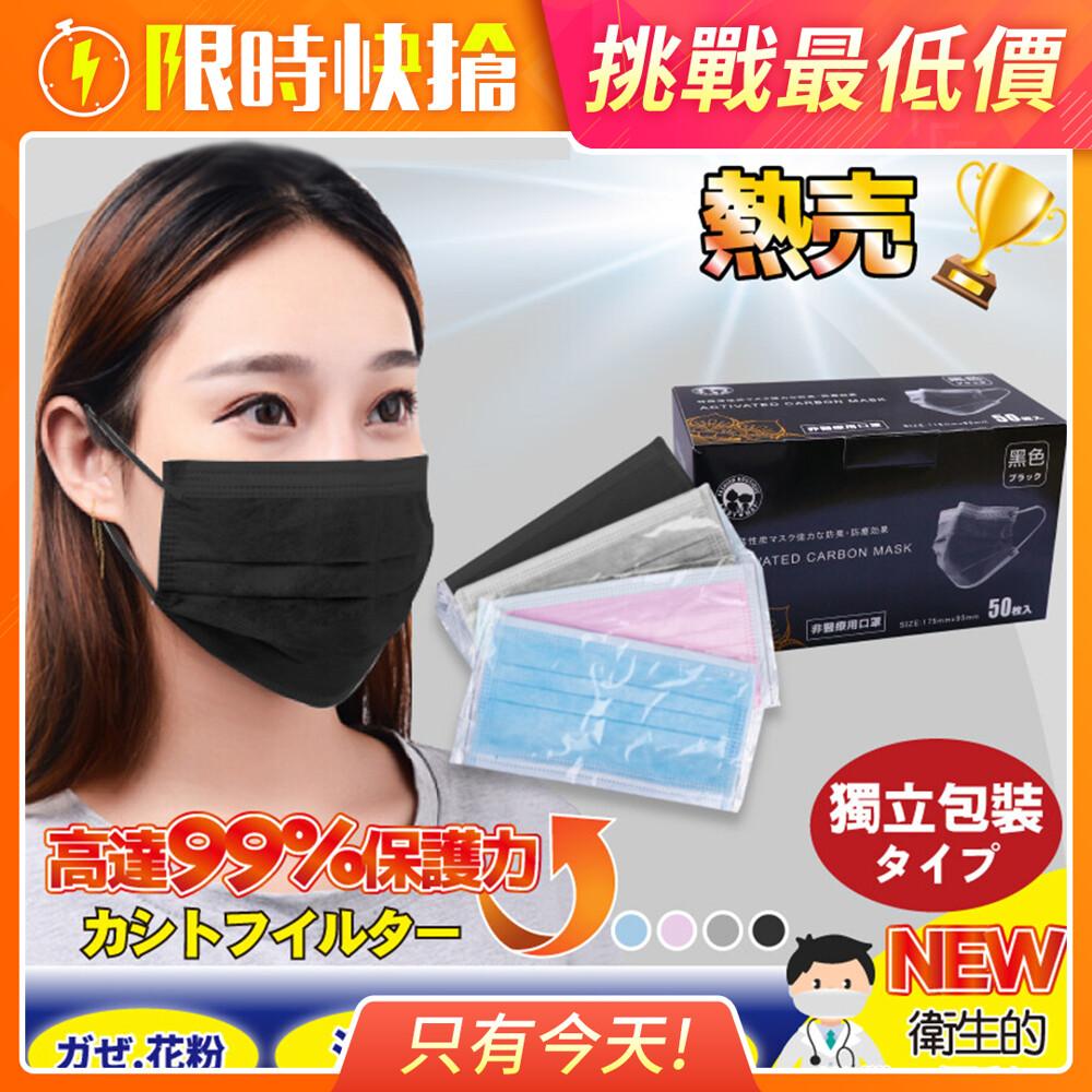 日本熱銷全方位活性碳口罩(盒)(獨立包裝)