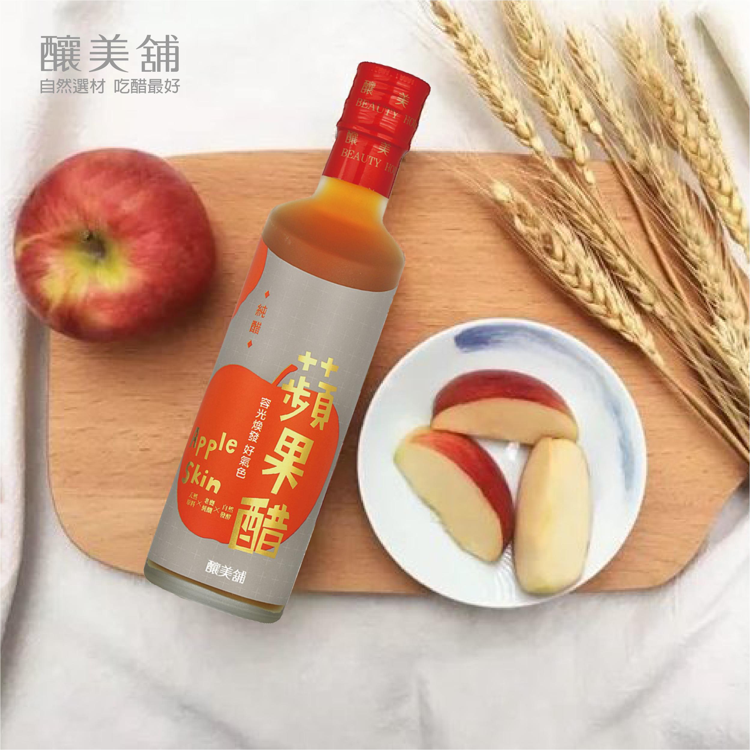 【釀美舖】蘋果純醋 250ml (無糖) 100%蘋果天然發酵