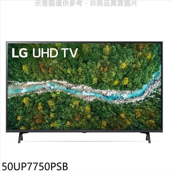 【南紡購物中心】LG樂金【50UP7750PSB】50吋直下式4K電視