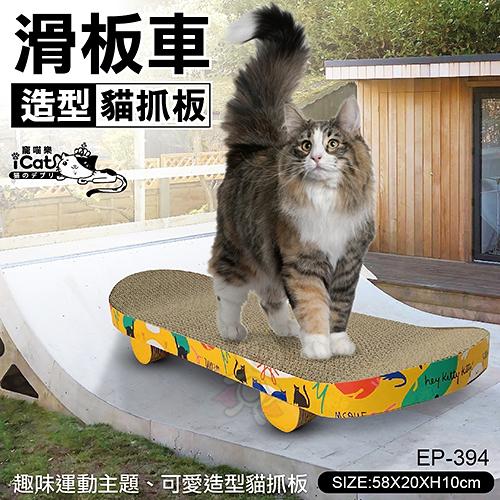 48小時出貨『寵喵樂旗艦店』寵喵樂 滑板車-造型貓抓板 EP-394 實用又美觀.貓抓板