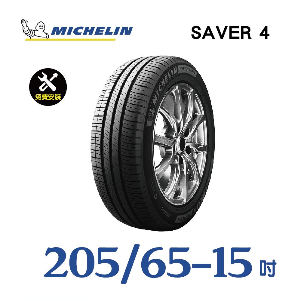 【米其林SAVER 4】 205-65-15省油耐磨輪胎