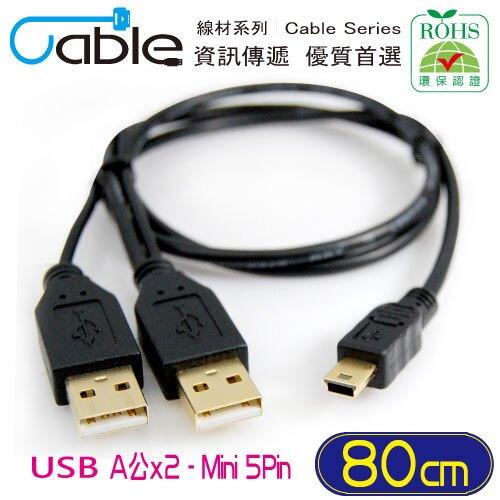 USB 2.0 A公*2-MINI5P 80CM【三井3C】