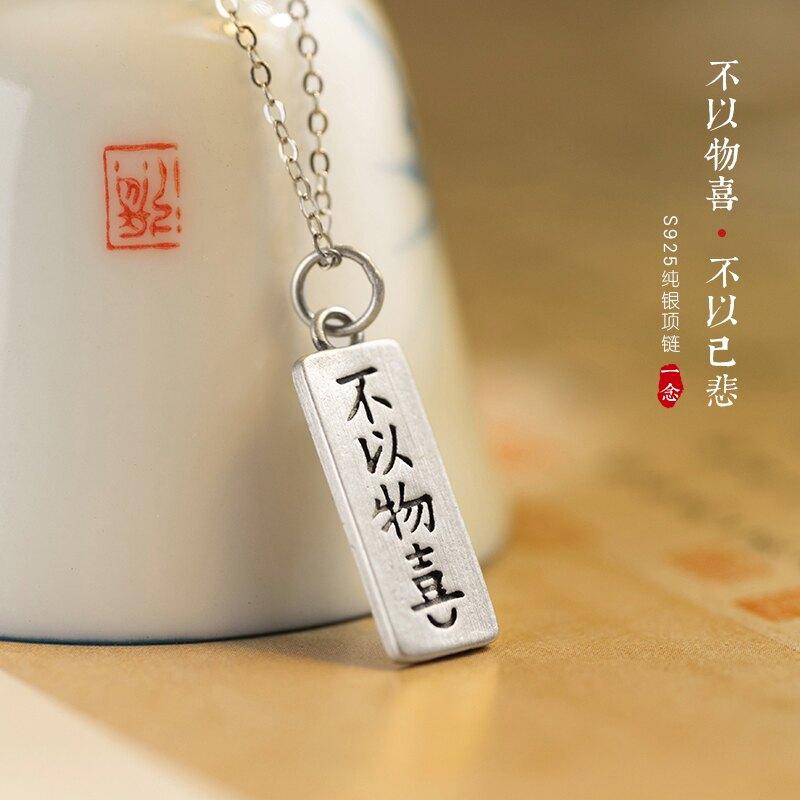 一念 純銀925復古中國風格言小篆男女項鏈吊墜 不以物喜不以己悲